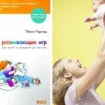 Расти, малыш, играючи! Развивающие игры для ребенка 0-6 месяцев
