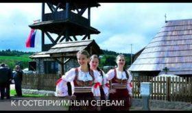 Турсливки проведут первый авторский тур в Сербию