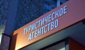 Госдума одобрила в первом чтении законопроект о реестре турагентов