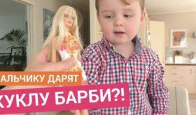 Что делать, если мальчик играет в куклы
