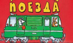 Книги для маленького мальчика: Удивительный мир транспорта Тони Миттона и Ант Паркер