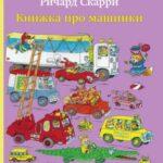 Книги для маленького мальчика: родительский взгляд на книгу Ричарда Скарри «Книжка про машинки»